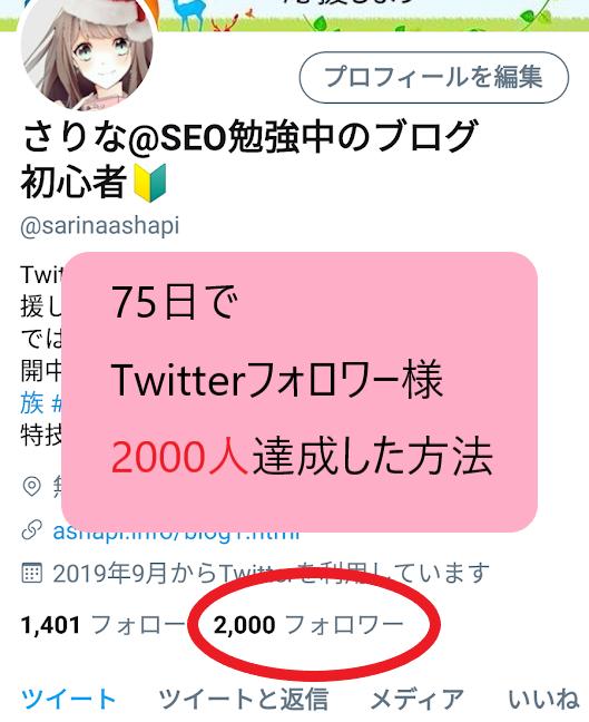 Twitterフォロワー様2000人達成方法