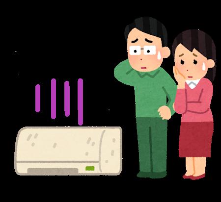 エアコン 処分方法
